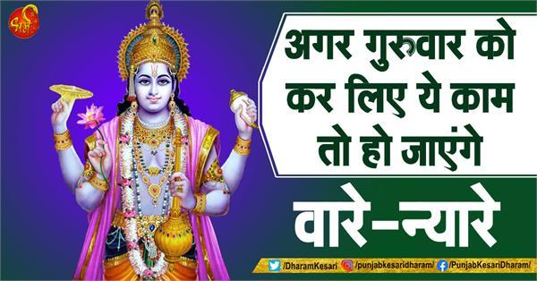 guruwar upay in hindi