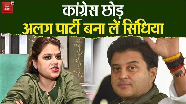 politics heats up on mutual dispute between scindia kamal nath