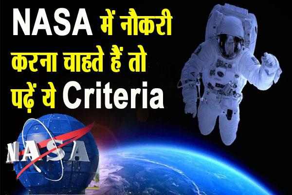 nasa recruitment process to begin soon know details