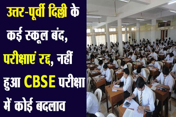 school closed due to delhi violence baord exam postponed