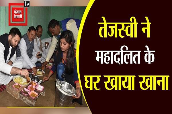 tejaswi took food at mahadalit house