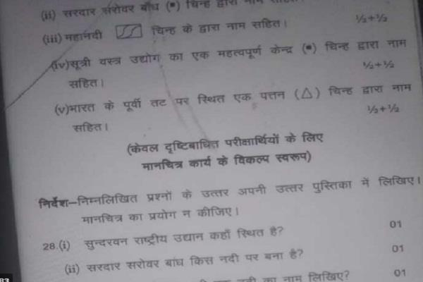 bahraich social science paper goes viral police engaged in investigation