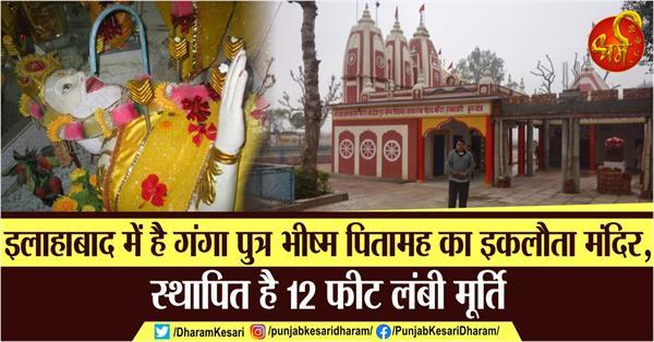 bhishma pitamah temple allahabad