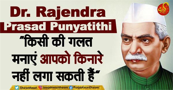 dr rajendra prasad quotes in hindi