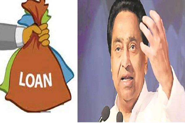 kamal nath government will once again take a loan of one thousand crore rupees