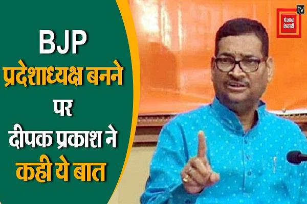 deepak prakash said i will try to live up to the trust of the party