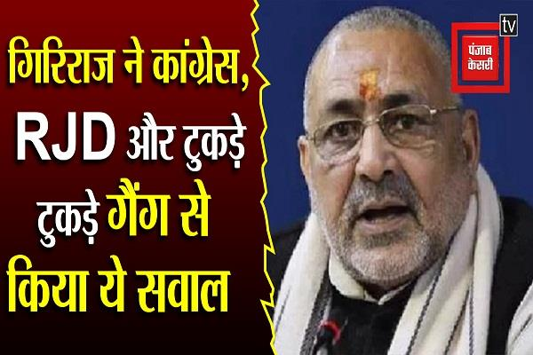 question of giriraj from congress rjd