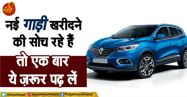 before purchasing new vehicle must know these important facts