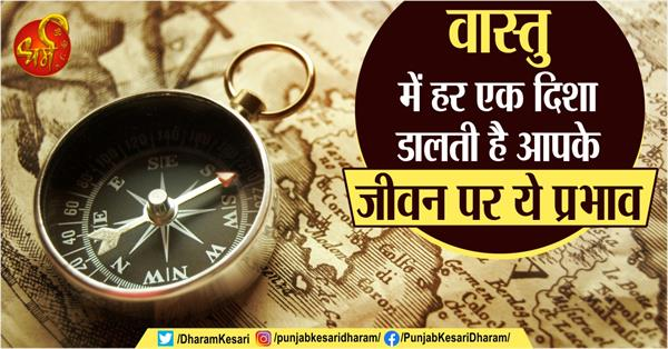 every direction in vastu puts this effect on your life