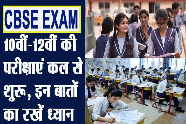 cbse board examination 2020 to begin from february 15 know tips