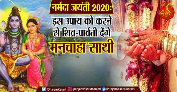 narmada jayanti 2020 in hindi