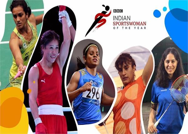 BBC 'इंडियन स्पोर्ट्सवुमन ऑफ द ईयर' के लिए शॉर्टलिस्ट हुईं 5 महिला खिलाड़ी