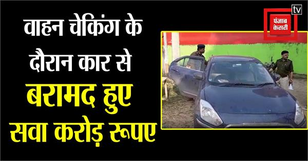 125 crore recovered from the car during vehicle checking