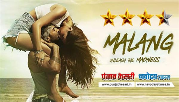 malang movie review in hindi
