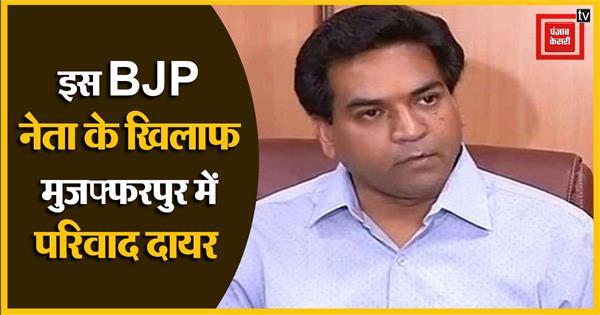 complaint filed against bjp leader kapil mishra in muzaffarpur