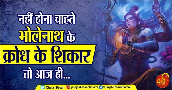 lord shiva never forgives these sins