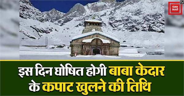 date of open of kapat of kedarnath dham will decided on mahashivratri