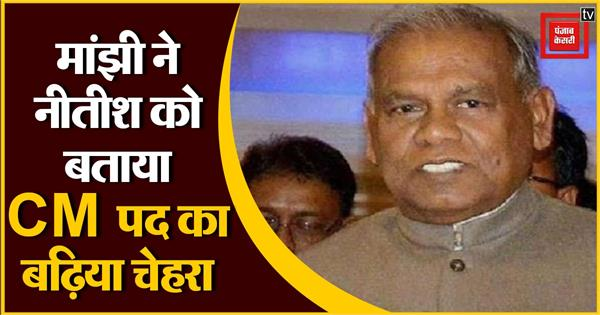 manjhi told nitish the good face of cm post