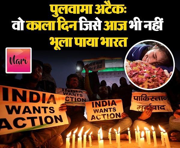 पुलवामा अटैक: वो काला दिन जिसे आज भी नहीं भूला पाया भारत