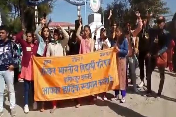 abvp became furious over demands shouting slogans against administration