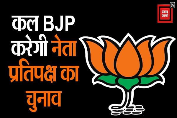 tomorrow bjp will elect leader of opposition