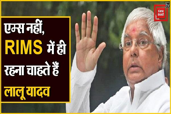 lalu yadav wants to stay in rims