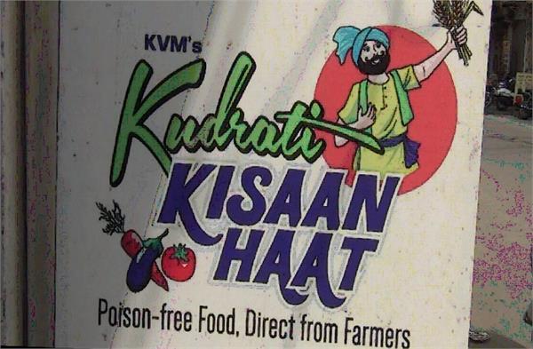 organic farming became popular for  kudrati kisaan haat