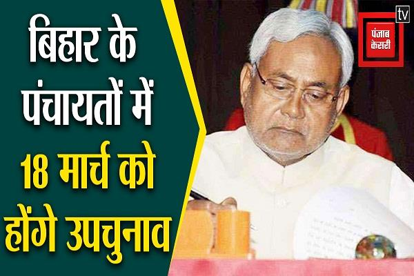 by elections in bihar panchayats will be held on march 18