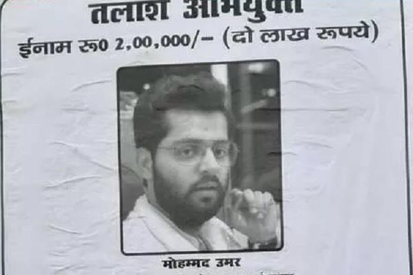 cbi releases poster of omar s son absconding reward 2 lakhs