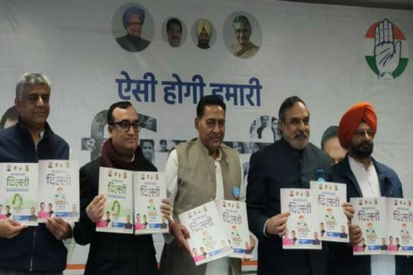 delhi election 2020 congress released manifesto