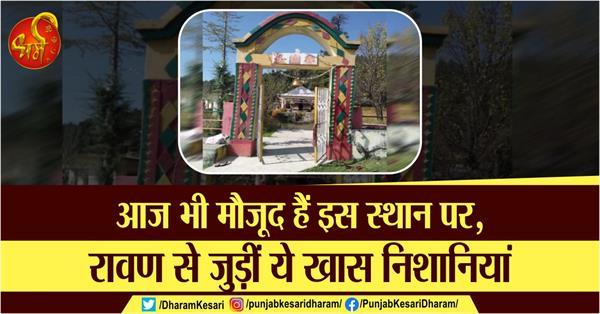 bairaskund shiv temple