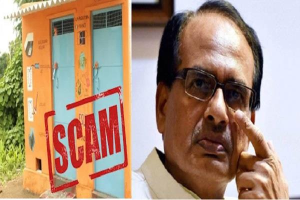 disclosure of lakhs of toilet scam in shivraj