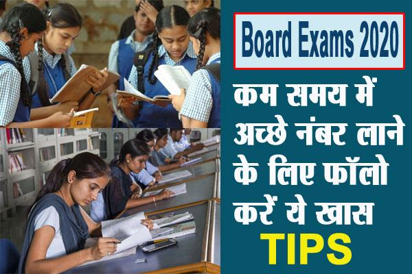 board exam 2020 tips to get good numbers in class 10th 12 exam