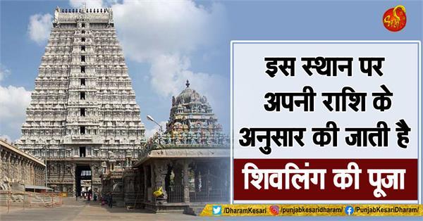 arunachaleshwar mahadev