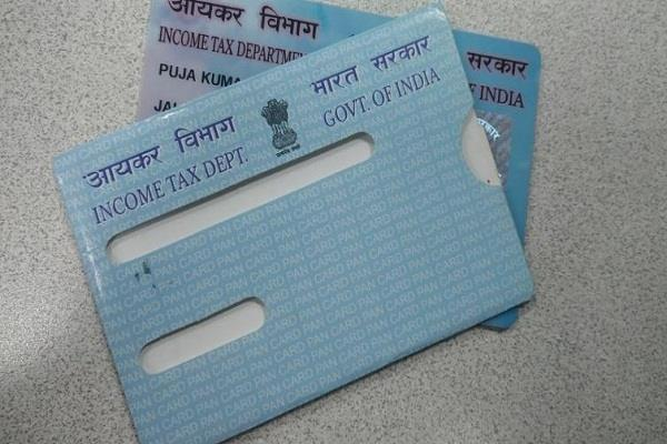 no form will have to be filled for pan card