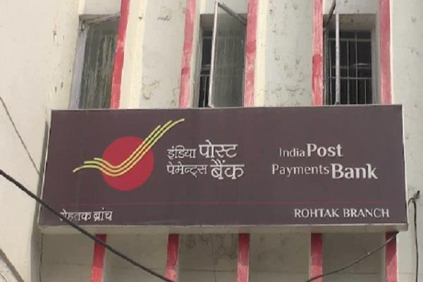 india post payment bank launches new facility for account holders try and avail