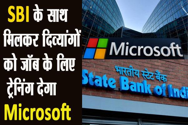 microsoft sbi join hands to train differently abled people to find jobs