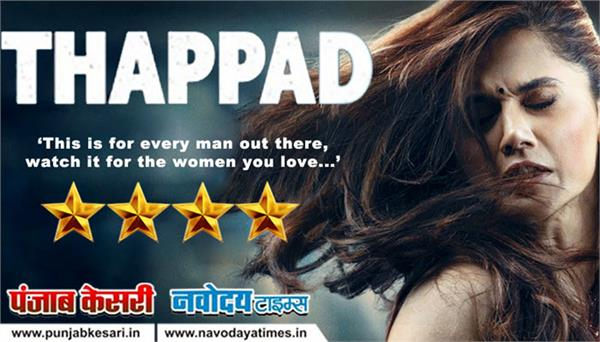thappad movie review in hindi