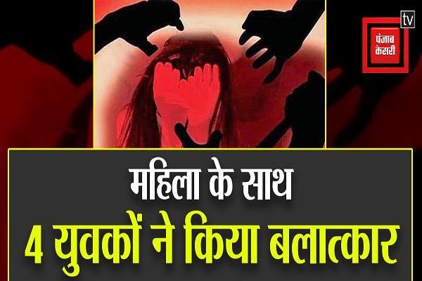 4 young men raped a woman