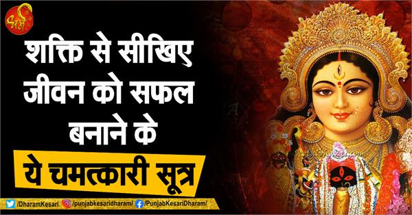 learn these powerful formulas from devi durga to make life successful