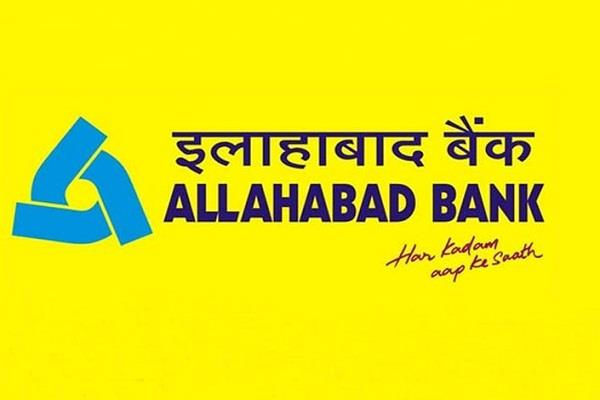 after sbi now allahabad bank also cut interest rates