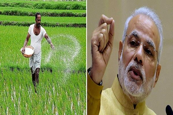 modi government gift to crores of farmers