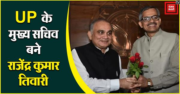 rajendra kumar tiwari appointed up chief secretary