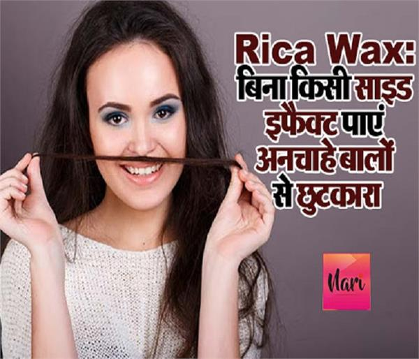 Rica Wax: बिना किसी साइड इफैक्ट पाएं अनचाहे बालों से छुटकारा