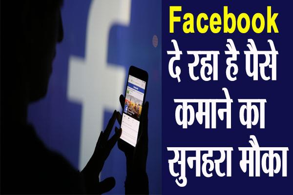facebook is giving a chance to earn money just have to record voice