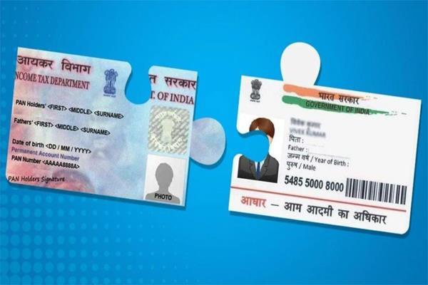 30 crores got their pan card linked to aadhaar 31 march 2020 is the last date