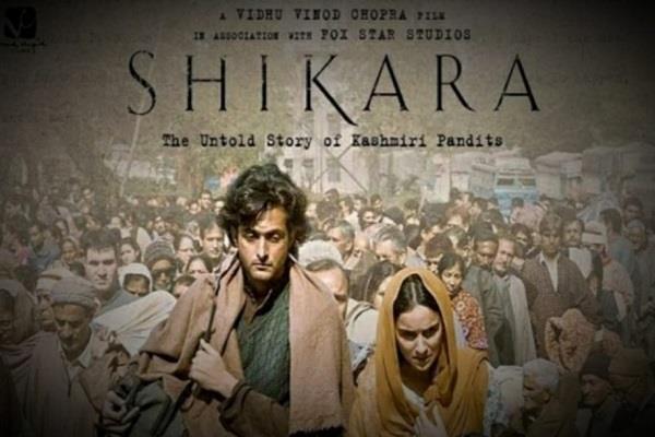 film shikara stuck controversies petition stay j k high court