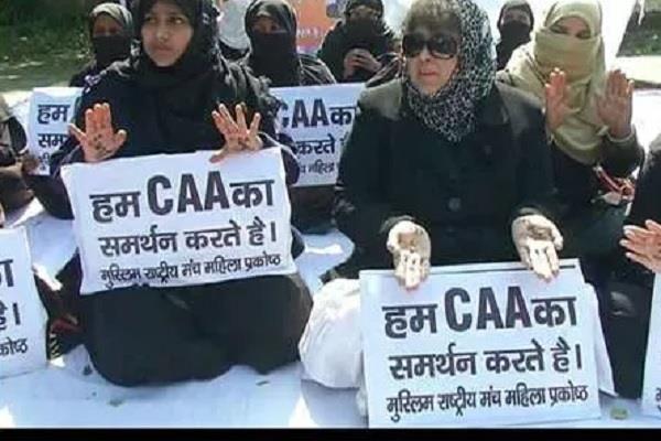 meerut muslim women support caa in a unique way
