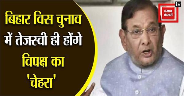big statement of sharad yadav