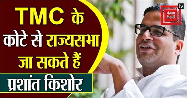 prashant kishore may get tmc ticket for rajya sabha